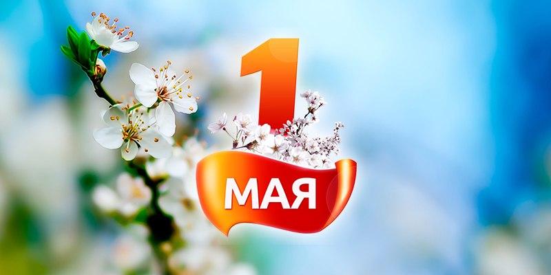 С Днем труда и весны!